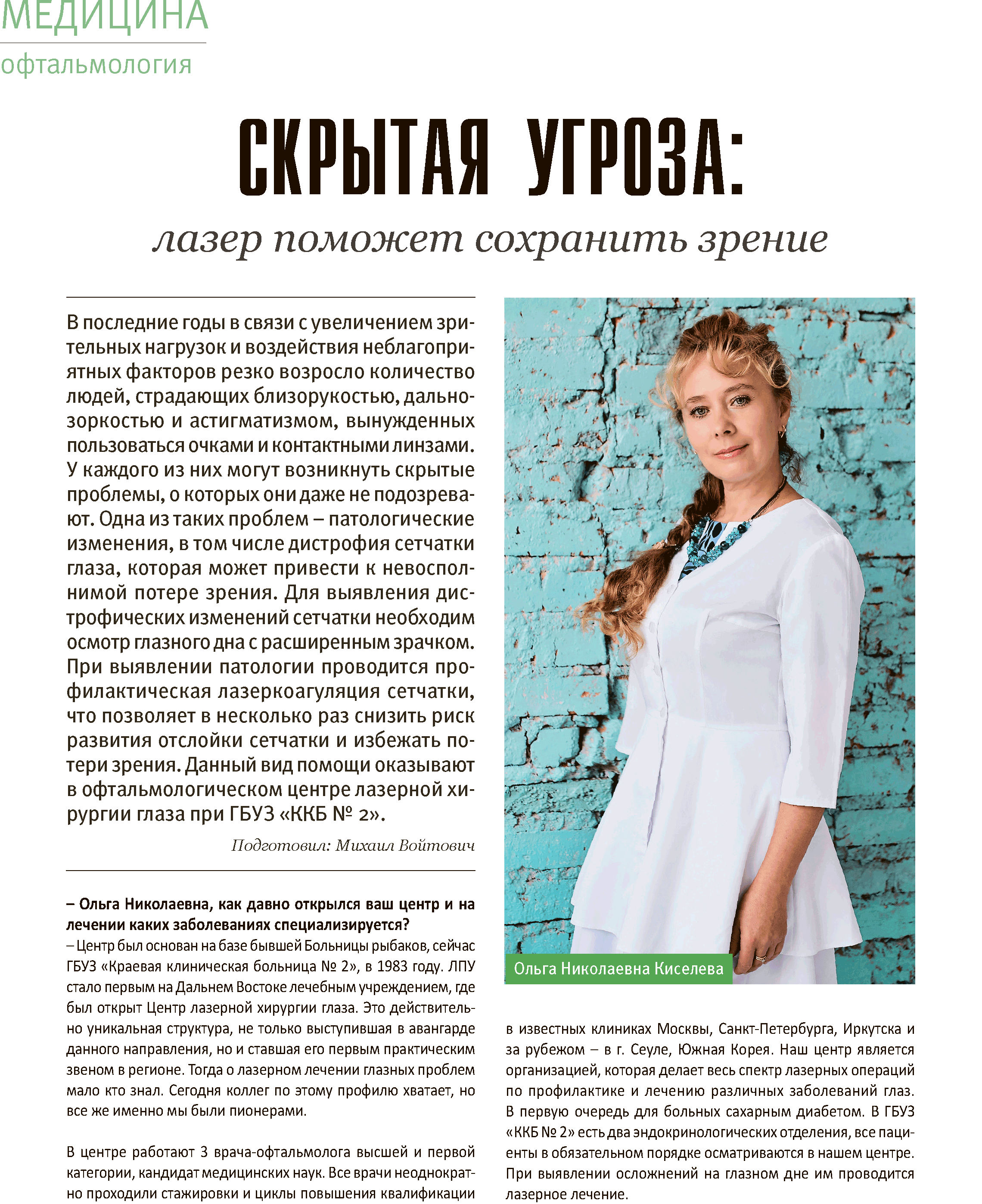 VH_October_2017_Лазерный-центр_01