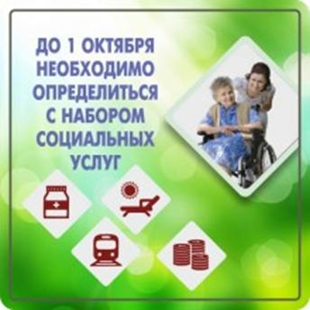 Памятка для граждан, делающих выбор: лекарства или денежная компенсация