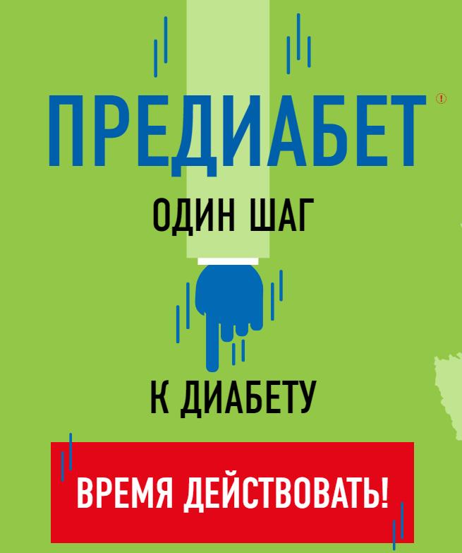 Владивосток  присоединился к всероссийской программе «Предиабет. Время действовать»