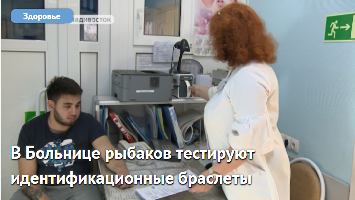 В Больнице рыбаков тестируют идентификационные браслеты