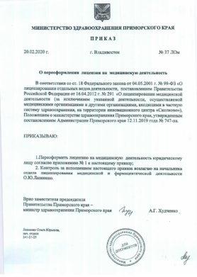 Лицензия ЛО-25-01-004909 от 20.02.2020-1
