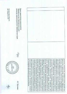 Лицензия ЛО-25-01-004909 от 20.02.2020-6