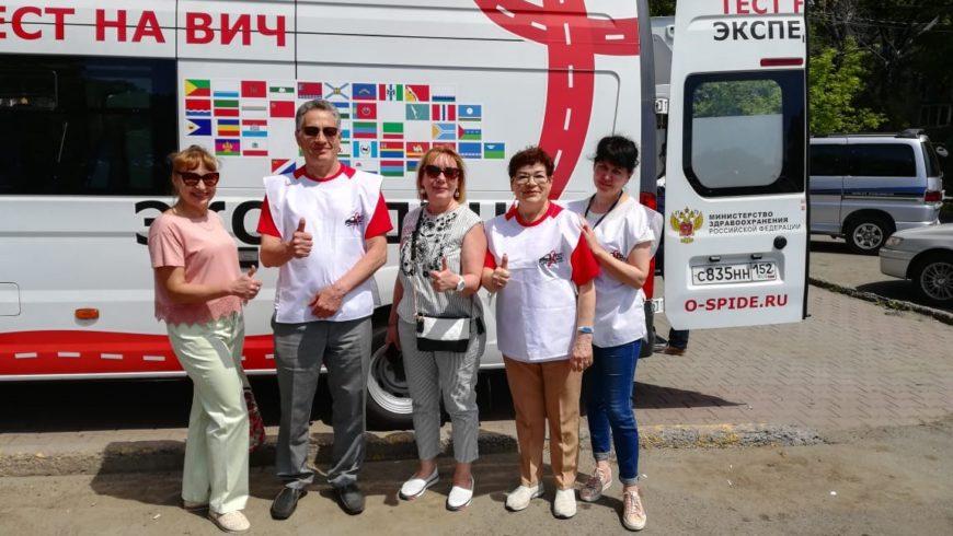 Акция «Тест на ВИЧ: Экспедиция 2020» в Приморском крае