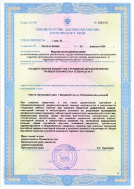 лицензия 20.02.2020-03