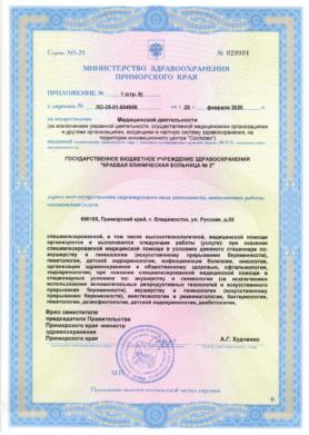 лицензия 20.02.2020-11