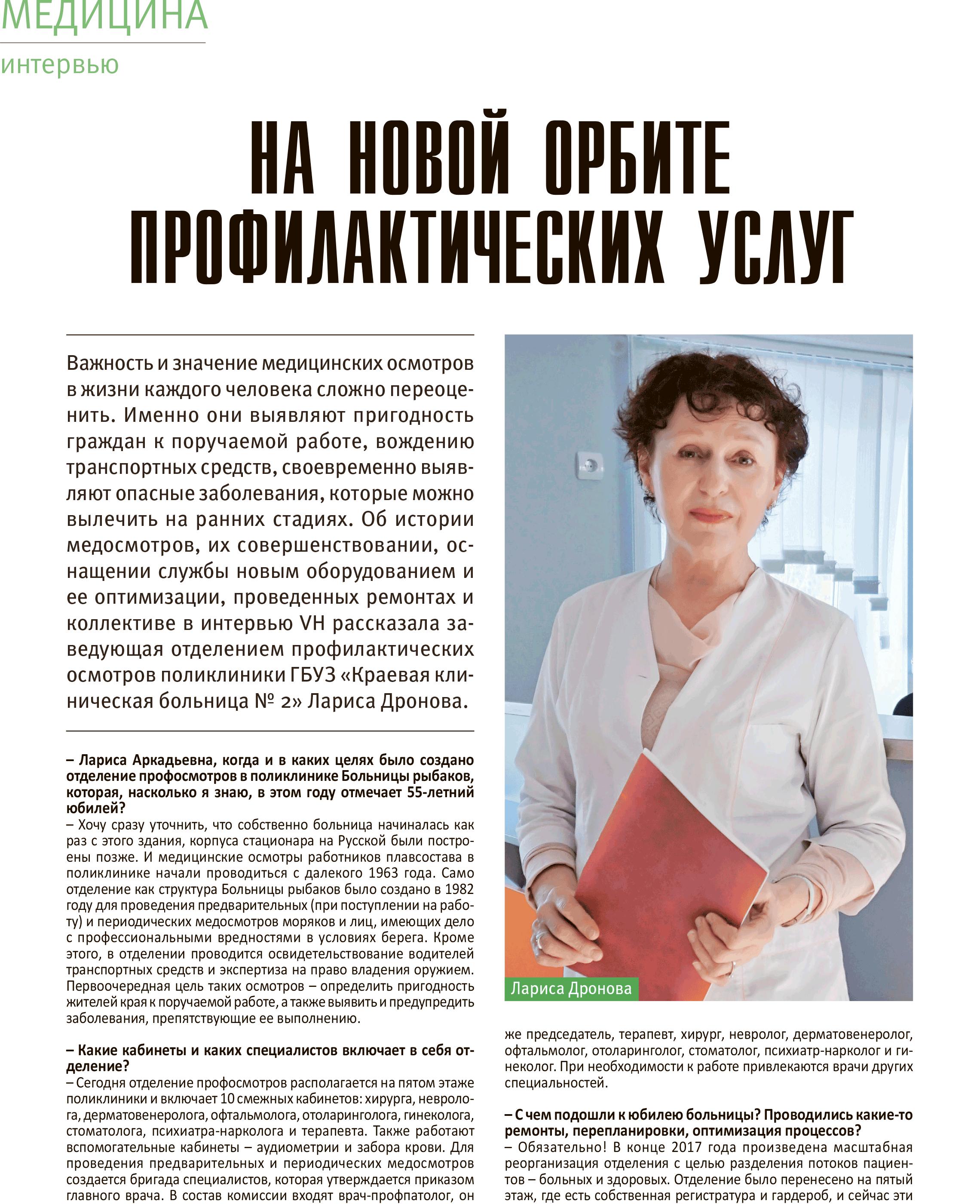 VH_February_2018_больница-рыбаков_01