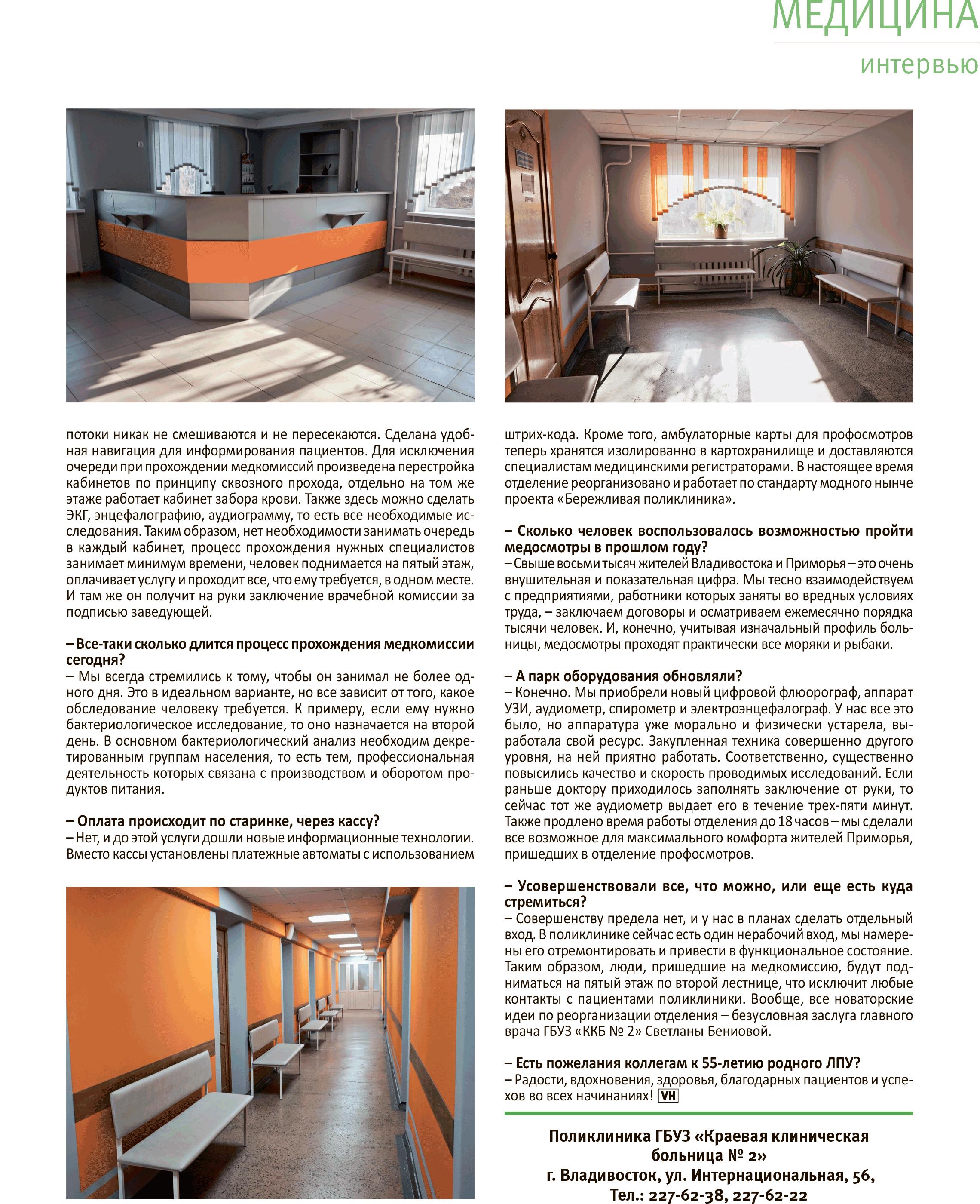 VH_February_2018_больница-рыбаков_02