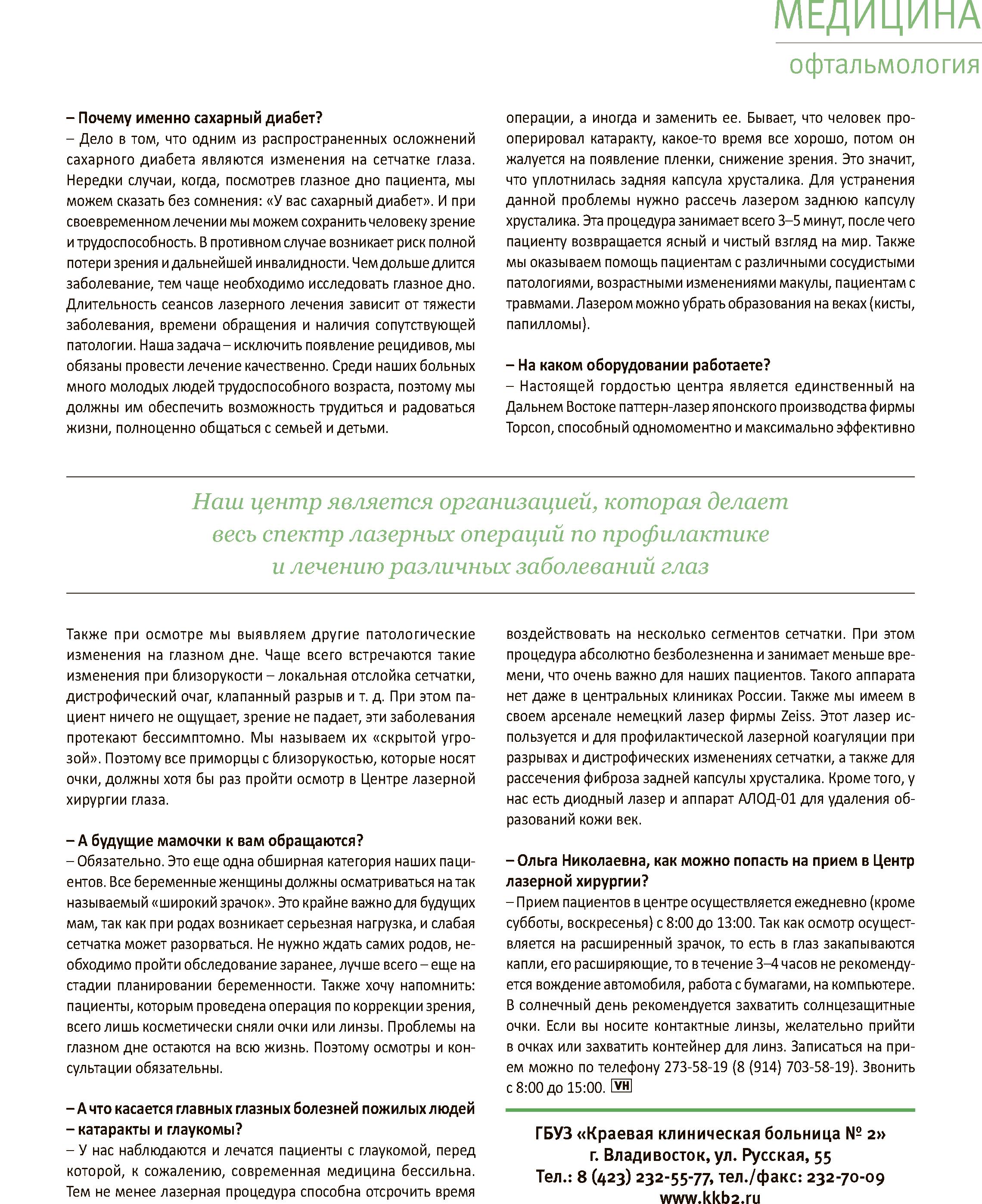VH_October_2017_Лазерный-центр_02
