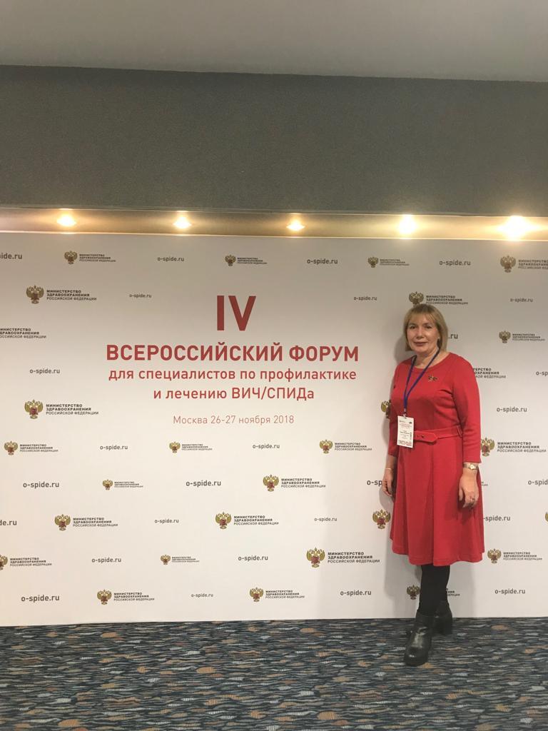 Всероссийский форум для специалистов по профилактике и лечению ВИЧ/СПИДа