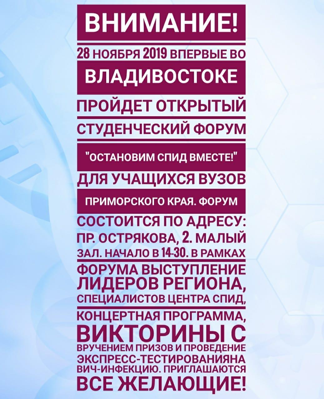 Форум «Остановим СПИД вместе!