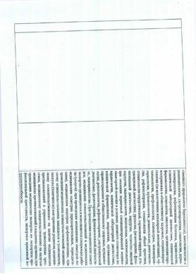 Лицензия ЛО-25-01-004909 от 20.02.2020-3