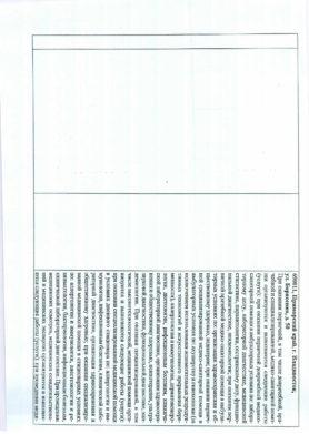 Лицензия ЛО-25-01-004909 от 20.02.2020-4