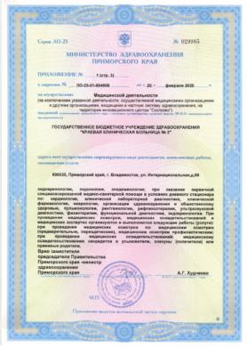 лицензия 20.02.2020-05