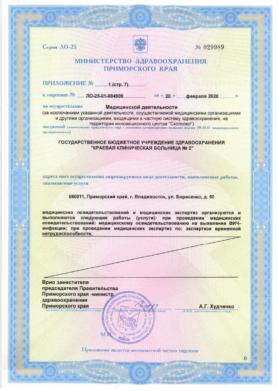 лицензия 20.02.2020-09